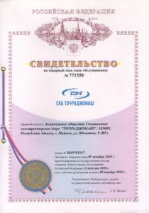 Регистрация фирменного товарного знака