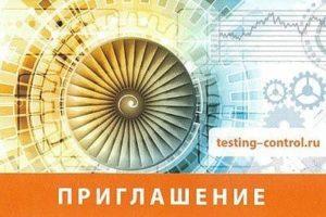 Testing & Control 2021 международная выставка испытательного и контрольно-измерительного оборудования